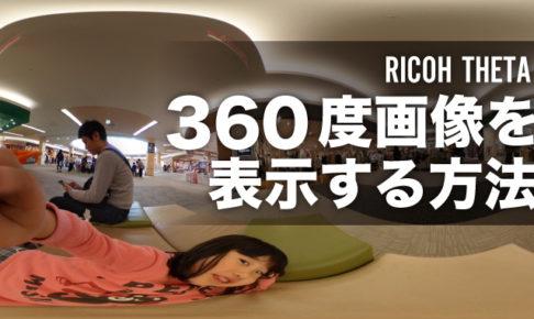 RICOH THETAの画像をホームページに表示する方法