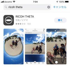 RICOH THETA 基本アプリ