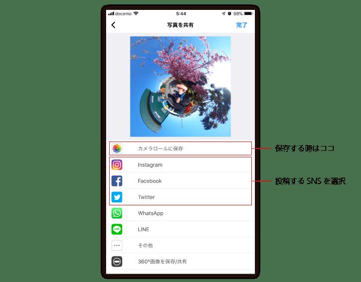 THETAアプリからSNSヘ投稿