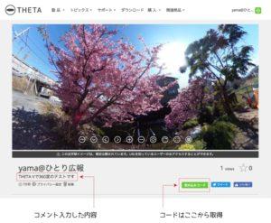 theta360.comの画面