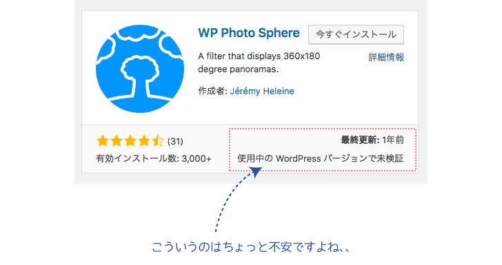 WP Photo Sphere のインストール