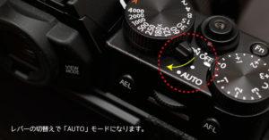 X-T20のAUTO切替えレバー