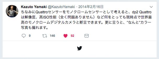 SIGMA 山木社長のツィート