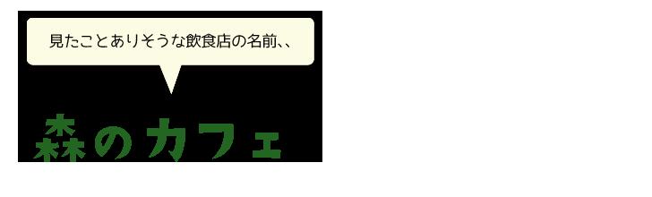 キリギリスの文字入力例