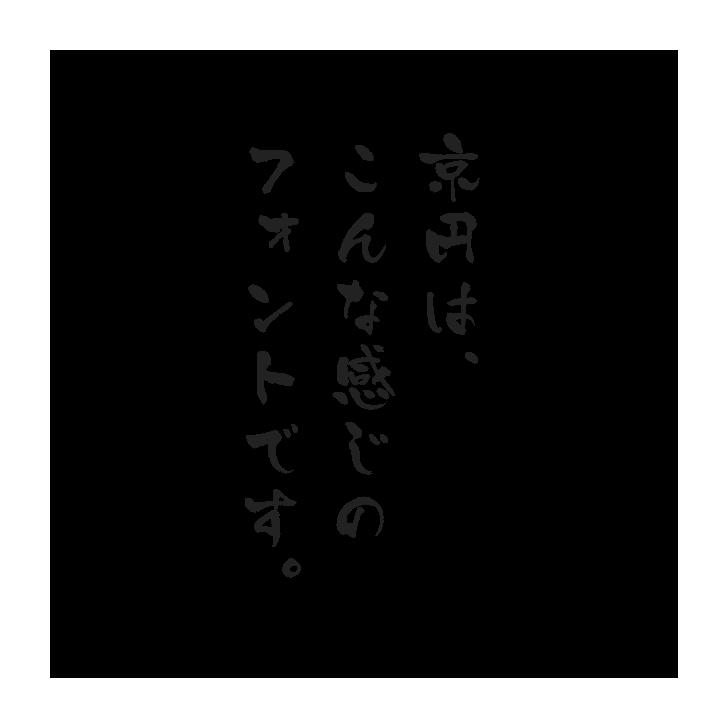 和風フォント 京円
