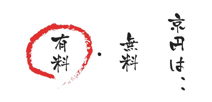 京円は有料フォント