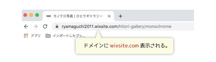 wix無料プランのURL