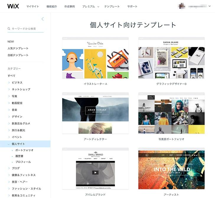 Wixのテンプレート選択画面