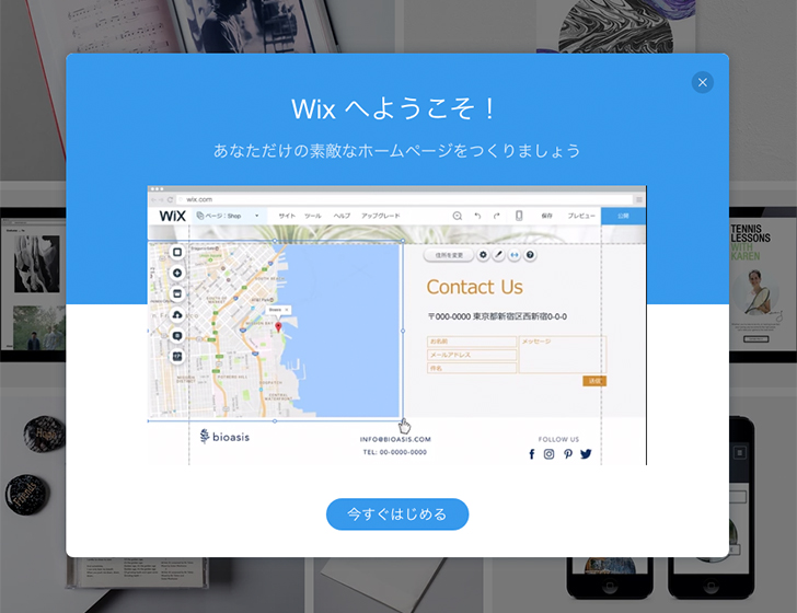 Wixの編集動画