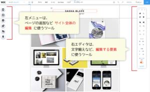 Wixエディタの画面構成