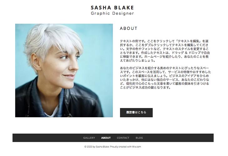 「グラフィックデザイナーB」の自己紹介ページ