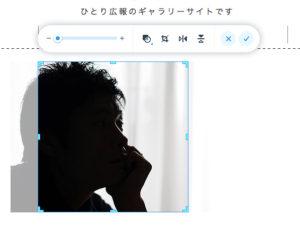 wixエディタで画像のトリミング