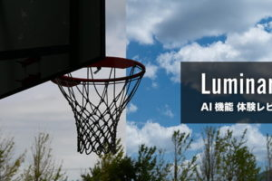 Luminar4体験レビュー