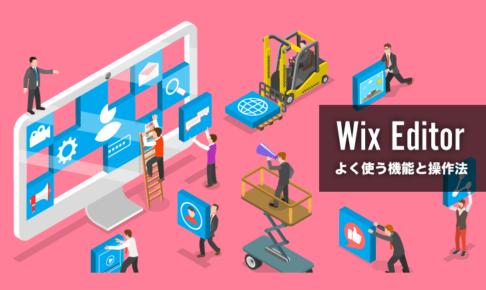 Wixエディタでよく使う機能