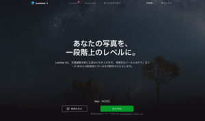 Luminar4公式サイト