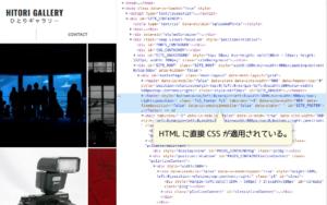 htmlに直接cssが適用されている