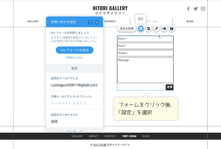 Wix フォームの設定