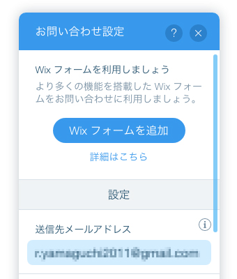 Wix フォーム メールアドレスの変更