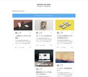 Wix ブラフィックデザイナーBのブログ一覧