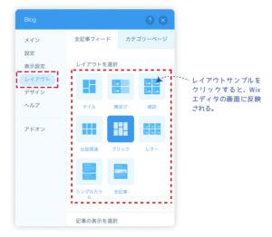 Wixのブログ記事一覧をカスタマイズ