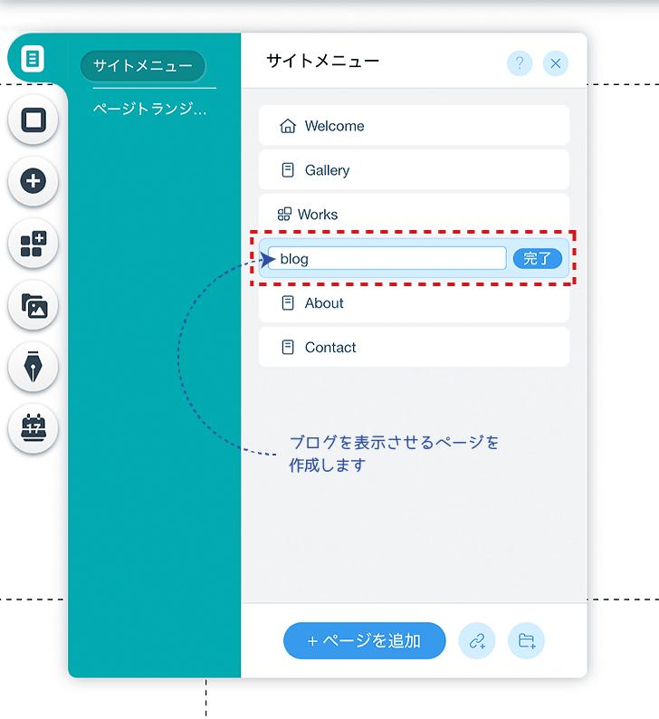 Wixのブログページの追加