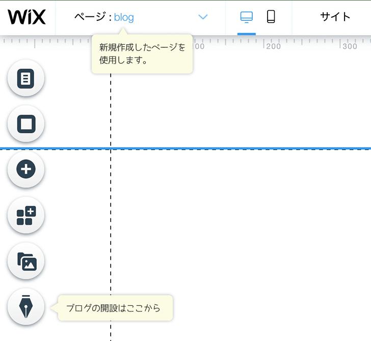 Wixブログの開設ボタン