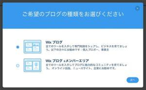 Wixブログの種類を選ぶ