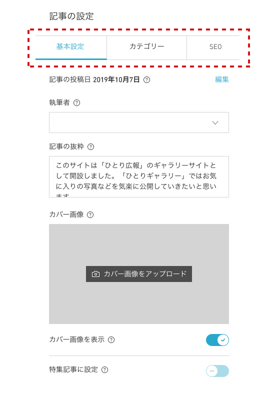 Wixブログ設定