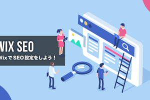 WixでSEO設定しよう