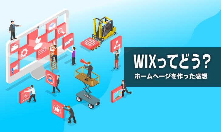 Wixでホームページを作った感想まとめ