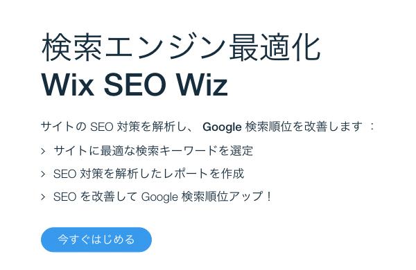 Wix SEO Wizの設定