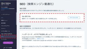 Wix SEO Wizの設定画面