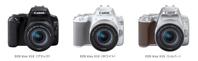 EOS Kiss X10カラーバリエーション