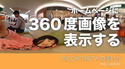 360°カメラの画像をホームページに載せる方法