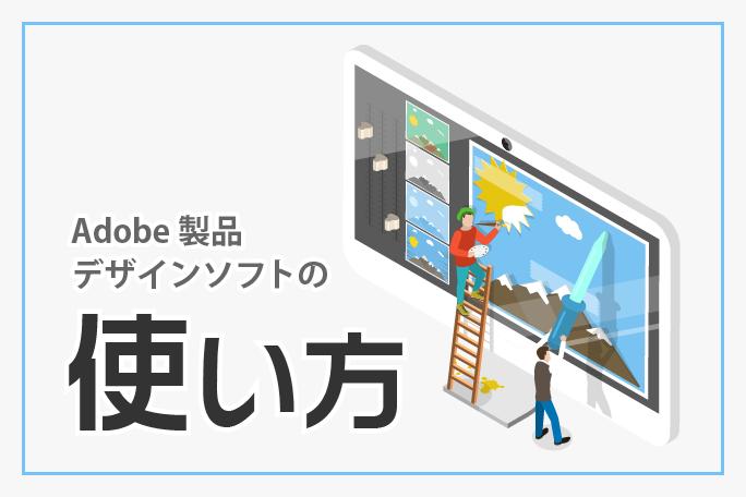 Adobe製品 デザインソフトの使い方