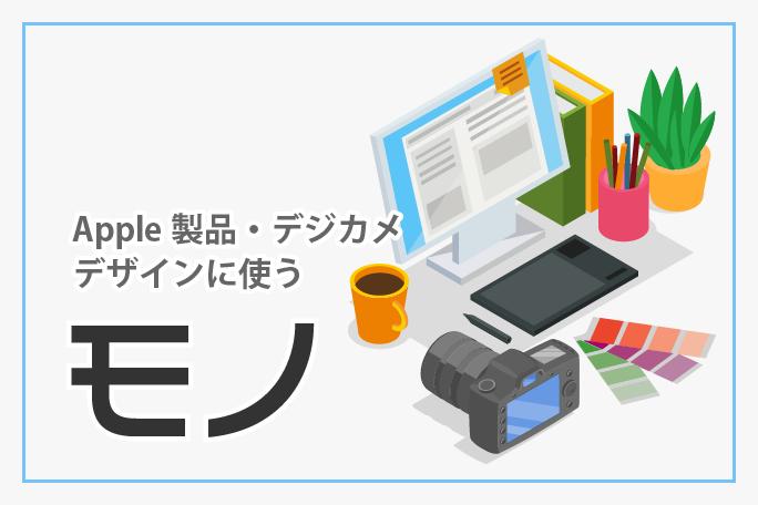 デジカメ・Apple製品レビュー