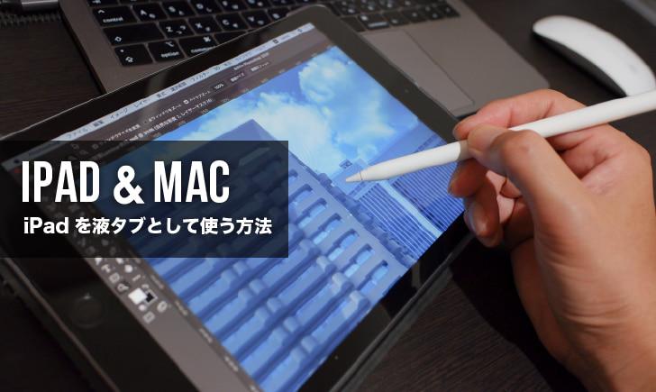 iPadを液晶タブレットとして使う方法