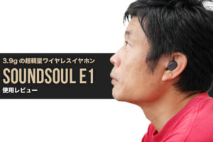 SOUNDSOUL E1レビュー