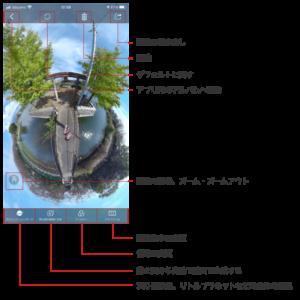 QooCamアプリの静止画の編集画面