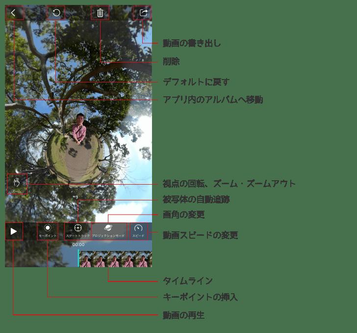 QooCamアプリの動画の編集画面