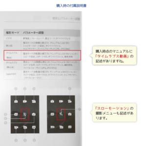 QooCam8K購入時のマニュアル