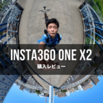 Insta360 ONE X2レビュー