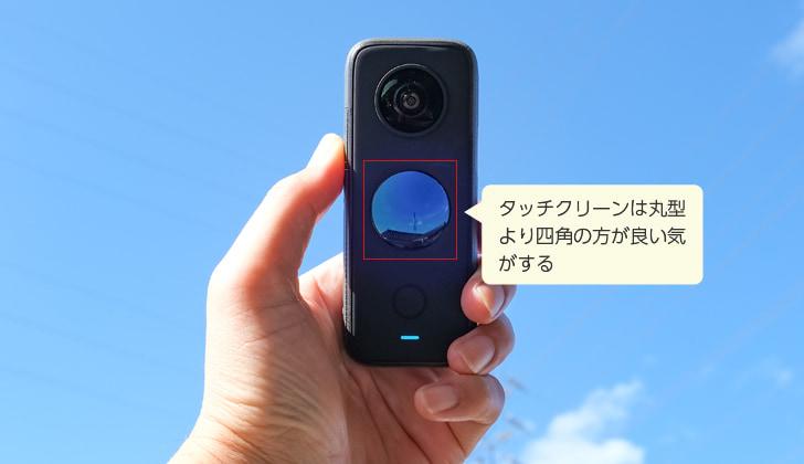 Insta360 ONE X2のタッチスクリーン
