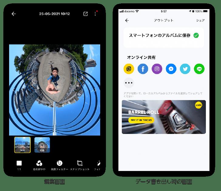 スマホInsta360アプリの編集画面
